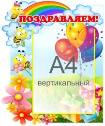 Купить Стенд Поздравляем для группы Пчёлка 380*450 мм в России от 745.00 ₽