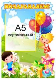 Купить Стенд Поздравляем для группы Почемучки 300*420мм в России от 540.00 ₽