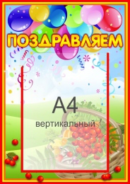 Купить Стенд Поздравляем для группы Рябинка с карманом А4 350*480 мм в России от 680.00 ₽