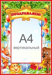 Купить Стенд Поздравляем  для группы  Сказка с карманом А4 370*530 мм в России от 804.00 ₽