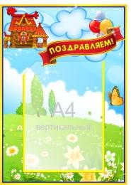 Купить Стенд Поздравляем! для группы Теремок А4  350*500 мм в России от 705.00 ₽