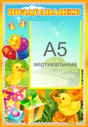 Купить Стенд Поздравляем для группы Утята 280*400 мм в России от 486.00 ₽