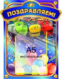 Купить Стенд Поздравляем! для группы Веселые паровозики Чаггингтон на 1 карман А5  280*400 мм в России от 463.00 ₽