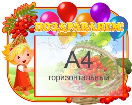 Купить Стенд Поздравляем для группы Задоринка, Рябинка 460*360 мм в России от 691.00 ₽