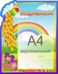Купить Стенд Поздравляем для группы Жар-птица с карманом А4 360*450 мм в России от 679.00 ₽