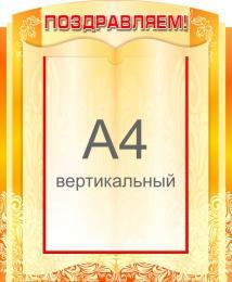 Купить Стенд Поздравляем для кабинета русского языка и литературы  360*440мм в России от 664.00 ₽