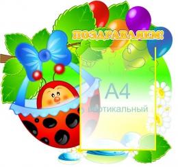 Купить Стенд Поздравляем! группа Божья коровка на 1 карман А4 520*490 мм в России от 1020.00 ₽