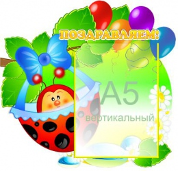 Купить Стенд Поздравляем! группа Божья коровка на 1 карман А5 350*330 мм в России от 476.00 ₽