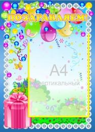 Купить Стенд Поздравляем группа Бусинки 480*350мм в России от 680.00 ₽