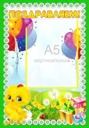 Купить Стенд Поздравляем группа Цыплёнок карман А5 вертикальный зеленый 280*400мм в России от 450.00 ₽