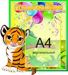 Купить Стенд Поздравляем!  группа Джунгли, Тигрята  с карманом А4 430*470мм в России от 826.00 ₽
