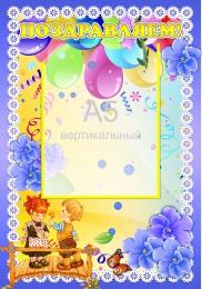 Купить Стенд Поздравляем группа Фиалки с карманом А4  280*400мм в России от 471.00 ₽