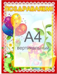 Купить Стенд Поздравляем группа Гусеничка А4 330*430мм в России от 614.00 ₽