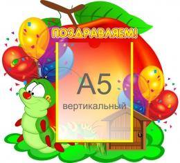 Купить Стенд Поздравляем группа Гусеничка А5  380*350 мм в России от 567.00 ₽