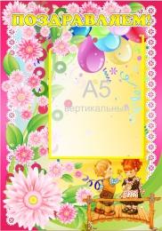 Купить Стенд Поздравляем группа Маргаритки карман А5 вертикальный 280*400мм в России от 450.00 ₽