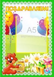 Купить Стенд Поздравляем группа Медвежонок карман А5 вертикальный зеленый 280*400мм в России от 471.00 ₽