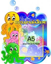 Купить Стенд Поздравляем группа Осьминожки с карманом А5 340*350мм в России от 513.00 ₽