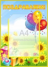 Купить Стенд Поздравляем группа Подсолнухи 340*470 мм в России от 650.00 ₽