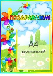 Купить Стенд Поздравляем! группа Семицветик на 1 карман А4  350*500 мм в России от 705.00 ₽