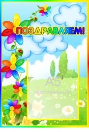 Купить Стенд Поздравляем группа Семицветик на карман А5 280*410 мм в России от 460.00 ₽