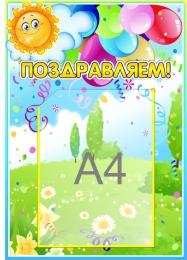 Купить Стенд Поздравляем группа Солнышко в салатово-голубых тонах карман А4  350*500мм в России от 705.00 ₽