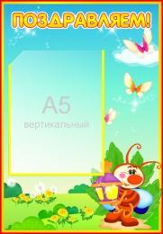 Купить Стенд Поздравляем группа Светлячок 280*400мм в России от 471.00 ₽