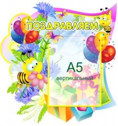 Купить Стенд Поздравляем группа Василёк 360*390 мм в России от 568.00 ₽