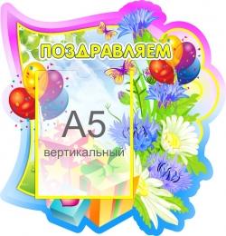 Купить Стенд Поздравляем группа Васильки с карманом А5 360*390 мм в России от 568.00 ₽
