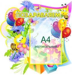 Купить Стенд Поздравляем группа Василёк с карманом А4 500*510 мм в России от 1021.00 ₽