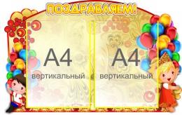 Купить Стенд Поздравляем группа Задоринка 640*400 мм в России от 1105.00 ₽