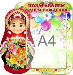 Купить Стенд Поздравляем С Днём рождения! для группы Матрёшки с карманом А4 400*410мм в России от 718.00 ₽