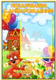 Купить Стенд Поздравляем с днём рождения для группы Медвежонок  280*400 мм в России от 471.00 ₽