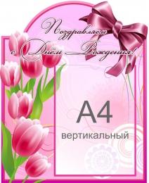 Купить Стенд Поздравляем с Днём Рождения с тюльпанами 400*500 мм в России от 818.00 ₽