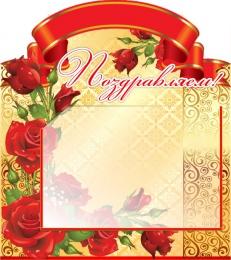 Купить Стенд Поздравляем! с розами 400*450мм в России от 744.00 ₽