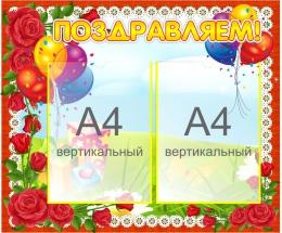 Купить Стенд Поздравляем с розами на 2 кармана А4 600*500 мм в России от 1288.00 ₽