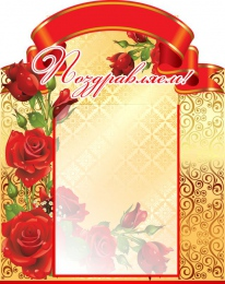 Купить Стенд Поздравляем! с розами с карманом А4  400*500мм в России от 818.00 ₽