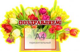 Купить Стенд Поздравляем с тюльпанами 770*500 мм в России от 1482.00 ₽