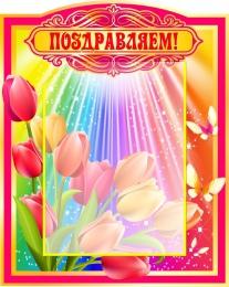 Купить Стенд Поздравляем! с тюльпанами с карманом А4 360*450мм в России от 658.00 ₽