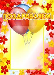 Купить Стенд Поздравляем в детский сад с карманом А5 265*370мм в России от 400.00 ₽