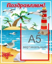 Купить Стенд Поздравляем в группу Чайки 300*370 мм в России от 467.00 ₽