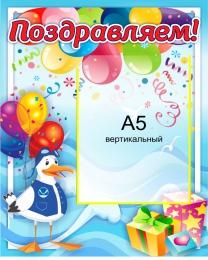 Купить Стенд Поздравляем в группу Чайки с шариками 300*370 мм в России от 467.00 ₽
