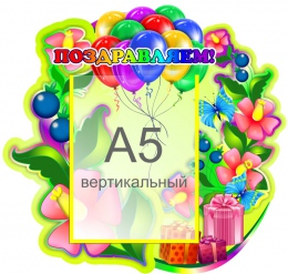 Купить Стенд Поздравляем в группу Малыши 360*340 мм в России от 526.00 ₽