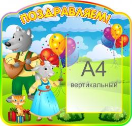 Купить Стенд Поздравляем в группу Сказка 520*500 мм в России от 1039.00 ₽