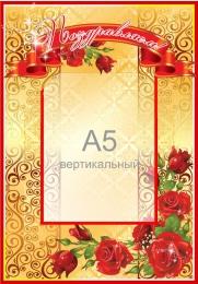 Купить Стенд Поздравляем в красно - золотистых тонах  280*400мм в России от 450.00 ₽