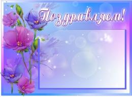 Купить Стенд Поздравляем в нежно-голубых тонах с цветами 470*350мм в России от 665.00 ₽