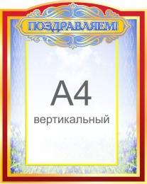Купить Стенд Поздравляем в золотисто-синих тонах 360*450мм в России от 678.00 ₽