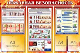 Купить Стенд Пожарная безопасность №1 с внутренним пожарным краном 1600*1000мм в России от 5906.00 ₽