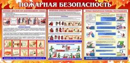Купить Стенд Пожарная безопасность 1063*520мм в России от 1976.00 ₽