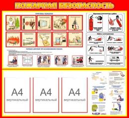 Купить Стенд Пожарная безопасность 1120*1020мм в России от 4321.00 ₽