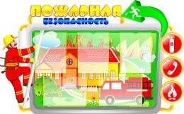 Купить Стенд Пожарная безопасность 1330*830мм в России от 4484.00 ₽